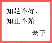 知足不辱 You will become dangerous if you live without stopping of the excessive desire.