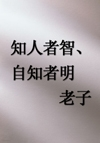 知人者智、自知者明 Getting in touch with oneself is far difficult.
