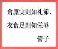 倉廩実則知礼節 Only after the person becomes easy to live, he can perform the decencies.