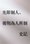 先即制人 If you start in first, you can control others.