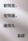 易窮則変 The change takes place in the deadlock situations.