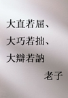大巧若拙 Very skilled person seems to be a clumsy person.