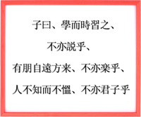 Language of the beginning of Analects of Confucius.