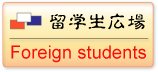 留学生広場 Foreign students